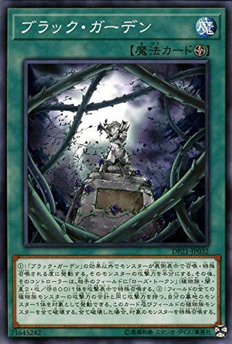 遊戯王カード ブラック・ガーデン(ノーマル) レジェンドデュエリスト編4(DP21)   フィールド魔法 ノーマル