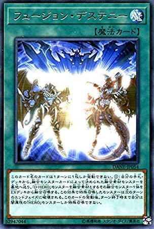 遊戯王カード フュージョン・デステニー(レア) ダーク・ネオストーム(DANE) | D-HERO デステニーヒーロー 通常魔法 レア
