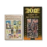 【今日からあなたもタロットコレクター!】2012アセンション・タロットカード&『初めてでもよく分かるタロットコレクション入門』セット