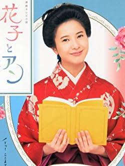 花子とアン メモリアルブック (NHKウイークリーステラ臨時増刊 10月31日号)