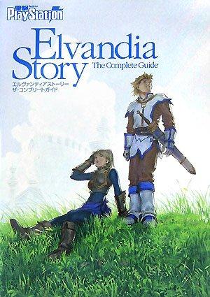エルヴァンディアストーリーザ・コンプリートガイド (電撃PlayStation)