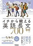 イチから鍛える英語長文700 (CD&別冊「トレーニングブック」つき (大学受験TERIOS))