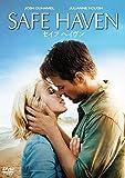 セイフ ヘイヴン [DVD]
