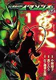 仮面ライダーアマゾンズ外伝 蛍火(1) (モーニングKC)