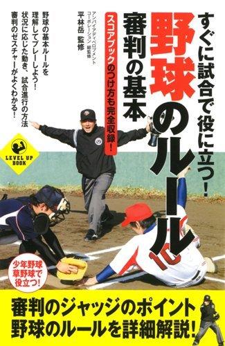 野球のルール・審判の基本 (SPORTS LEVEL UP BOOK)