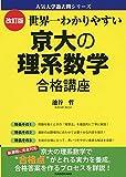 改訂版 世界一わかりやすい 京大の理系数学 合格講座 (人気大学過去問シリーズ)