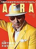 AERA (アエラ) 2018年 10/1 号 [雑誌]