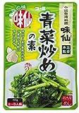 コーミ 青菜炒めの素 80g 2?3人前