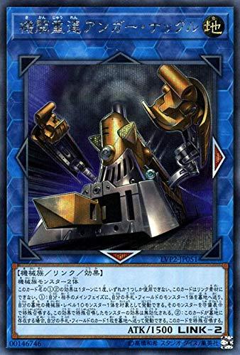 遊戯王カード 機関重連 アンガー・ナックル(シークレットレア) リンク・ヴレインズ・パック2(LVP2) | リンク 地属性 機械族 シークレット レア