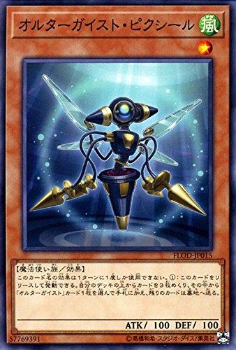 オルターガイスト・ピクシール ノーマル 遊戯王 フレイムズ・オブ・デストラクション flod-jp015