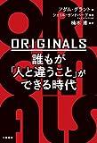 ORIGINALS 誰もが人と違うことができる時代三笠書房ビジネス翻訳部門フェア