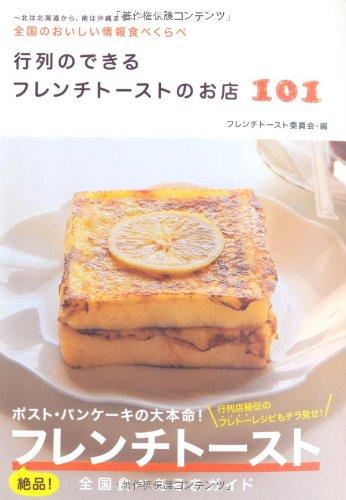 行列のできるフレンチトーストのお店101 全国のおいしい情報食べくらべ