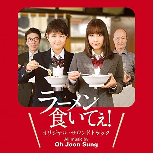 映画「ラーメン食いてぇ!」 (オリジナル・サウンドトラック)