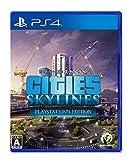 【PS4】シティーズ:スカイライン PlayStation 4 Edition