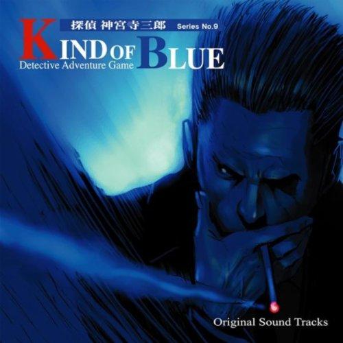 探偵 神宮寺三郎 「Kind Of Blue」 オリジナルサウンドトラック/Detective Jinguji Saburo