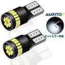 AUXITO T10 LED ホワイト 爆光 2個 キャンセラー内蔵 LED T10 車検対応 3014LEDチップ24連 12V カー ポジション/ライセンスランプ/ナン..