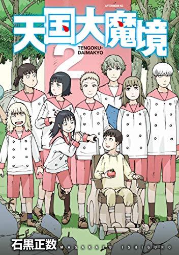 天国大魔境(2) (アフタヌーンコミックス)