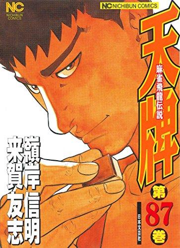 天牌(87) (ニチブンコミックス)