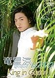 竜星涼 1st DVD
