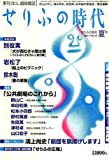 せりふの時代 2007年 08月号 [雑誌]