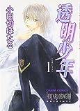 透明少年 1 (キャラコミックス)