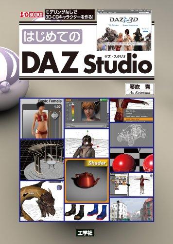はじめてのDAZ Studio―モデリングなしで3DーCGキャラクターを作る! (I/O BOOKS)