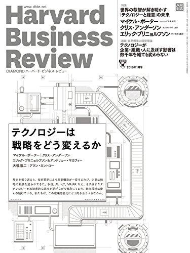 ダイヤモンドハーバードビジネスレビュー 2018年 01 月号 [雑誌] (テクノロジーは戦略をどう変えるか)