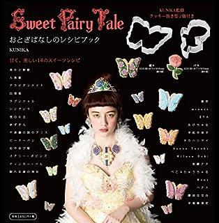 Sweet Fairy Tale おとぎばなしのレシピブック (バラエティ)