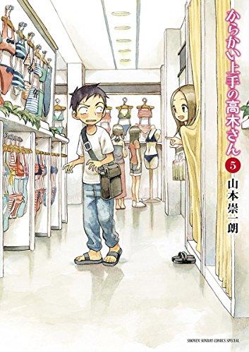 からかい上手の高木さん(5) (ゲッサン少年サンデーコミックス)
