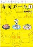 寿司ガール 1巻 (バンチコミックス)