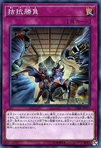 遊戯王/拮抗勝負(スーパーレア)/サーキット・ブレイク
