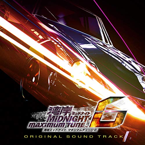 湾岸ミッドナイトMAXIMUM TUNE 6 ORIGINAL SOUND TRACK