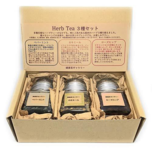 【 誕生日 プレゼント 女性 】 健康茶 ハーブ 3種セット (定番 ハーブティー 3種セット【 ペパーミン ト・...