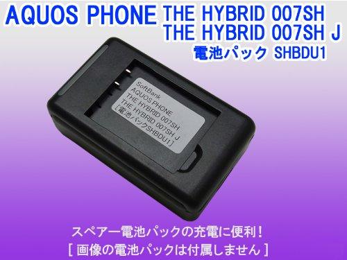 SoftBank AQUOSHYBRID 007SH HYBRID 007SH J  電池パック SHBDU1対応 バッテリー 単体充電器  専用充電器