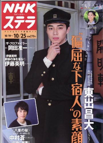 NHKウイークリーSTERA(ステラ)2013年10月25日号 [雑誌][2013.10.16]