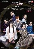 仮面ライダージオウ キャラクターブック TIME.2―時王― (TOKYO NEWS MOOK 822号)