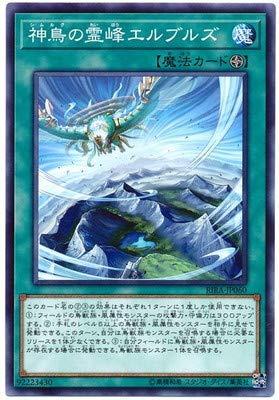 遊戯王/第10期/09弾/RIRA-JP060 神鳥の霊峰エルブルズ