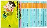 おぼっちゃまくん 文庫 全8巻 完結セット (幻冬舎文庫)
