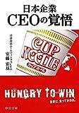 日本企業 CEOの覚悟 (中公文庫)