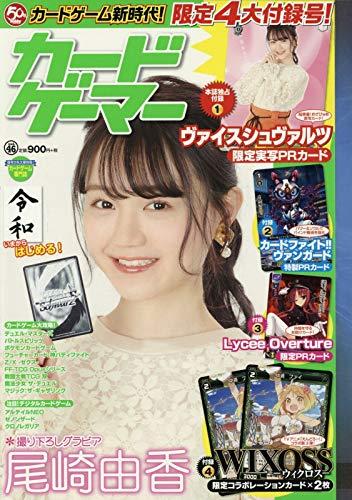 カードゲーマーvol.46 (ホビージャパンMOOK 935)