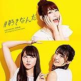 49th Single「#好きなんだ」【Type D】通常盤