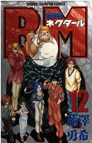 BMネクタール 12 (少年チャンピオン・コミックス)