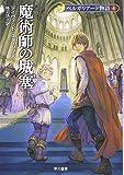 魔術師の城塞 - ベルガリアード物語〈4〉 (ハヤカワ文庫FT)