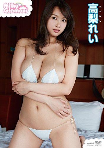 高梨れい ミルキー・グラマー [DVD]