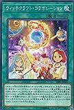 遊戯王 DBIC-JP022 ウィッチクラフト・コラボレーション (日本語版 ノーマル) インフィニティ・チェイサーズ