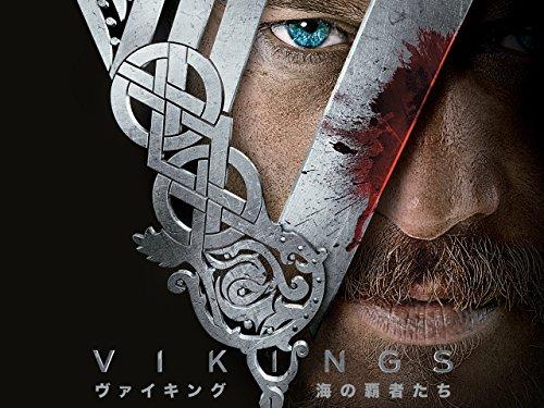 ヴァイキング ~海の覇者たち~ シーズン1 (吹替版)