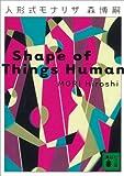 人形式モナリザ Shape of Things Human Vシリーズ (講談社文庫)