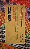 料理物語 (教育社新書―原本現代訳)