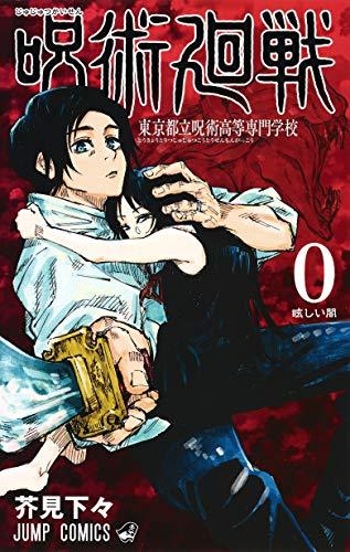 呪術廻戦 0: 東京都立呪術高等専門学校 (ジャンプコミックス)