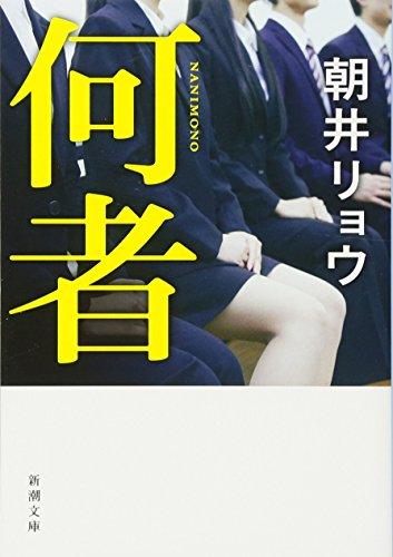 【Amazon.co.jp限定】 何者 (特典:新潮文庫の100冊キュンタ 壁紙ダウンロード)